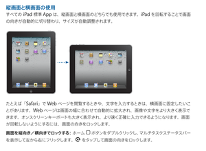 Ipad_ios4_user_guide_jp13