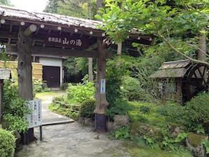 Akamesansui